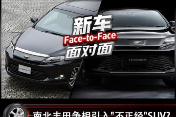 新车面对面南北丰田要争相引进不正经SUV?