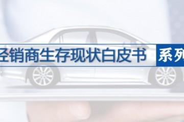 【战疫之下】轿车经销商生计现状白皮书——雪佛兰品牌