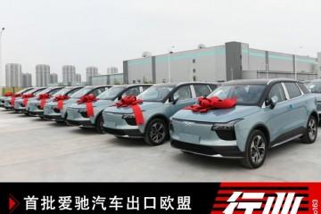 第一批爱驰汽车出口欧盟500辆定制欧版U5正式启运