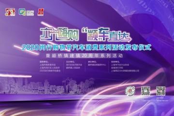 """上海""""六六嗨购,'颛'车直达""""购车节即将启动"""