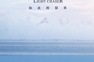 中国首部极地科考电影《光语者》定档,ARCFOX极狐破界追光