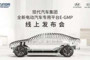 """现代汽车""""E-GMP""""平台全球首发,北京现代加快新能源布局"""