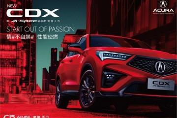 以性能论豪华 广汽Acura将重磅登陆2020太湖国际汽车展览会